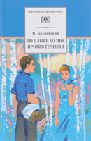 Купить Ты плыви ко мне против течения, Русская литература для детей