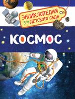 Купить Космос. Энциклопедия для детского сада, Космос, техника, транспорт