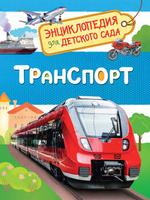 Купить Транспорт. Энциклопедия для детского сада, Космос, техника, транспорт