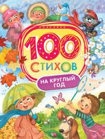 Купить 100 стихов на круглый год, Сборники стихов