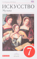 Купить Искусство. Музыка. 7 класс. Учебник (+ CD MP3), Федеральный перечень учебников 2017/2018