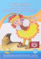 Купить Рабочая тетрадь для развития речи и коммуникативных способностей детей среднего дошкольного возраста (с 4 до 5 лет), Чтение, развитие речи