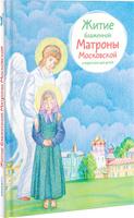 Купить Житие блаженной Матроны Московской в пересказе для детей, Биографии известных личностей для детей