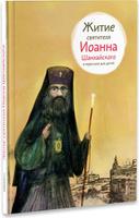 Купить Житие святителя Иоанна Шанхайского в пересказе для детей, Биографии известных личностей для детей