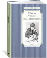 Купить Уроки французского, Русская литература для детей