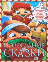 Купить Новогодние сказки, Русская литература для детей