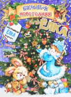 Купить Большая новогодняя ёлка, Книга-игра