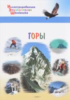 Купить Горы, Окружающий мир