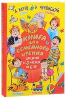 Купить Книга для семейного чтения. Для детей от 3 месяцев до 6 лет, Русская литература для детей