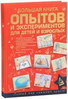 Купить Большая книга опытов и экспериментов для детей и взрослых, Окружающий мир