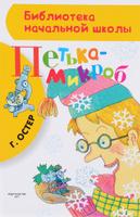 Купить Петька-микроб, Русская литература для детей