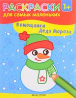 Купить Помощники Деда Мороза. Книжка-раскраска, Раскраски на любой вкус