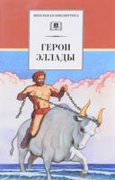Купить Герои Эллады. Из мифов Древней Греции, Книжные серии для школьников