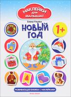 Купить Новый год. Развивающая книжка с наклейками, Книжки с наклейками