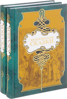 Купить Вильгельм Гауф. Сказки (комплект из 2 книг), Зарубежная литература для детей