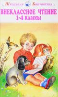 Купить Внеклассное чтение. 1-4 классы. Родная речь, Русская поэзия