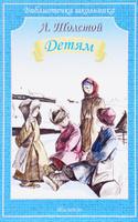 Купить Детям, Книжные серии для школьников