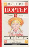 Купить Поллианна, Зарубежная литература для детей