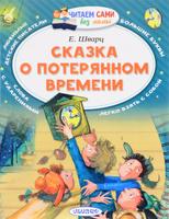 Купить Сказка о потерянном времени, Русская литература для детей
