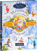 Купить Маленькие новогодние сказочки, Русская литература для детей