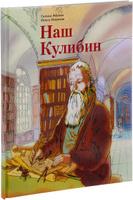 Купить Наш Кулибин, Биографии известных личностей для детей