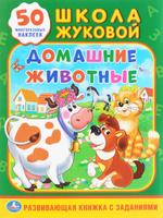 Купить Домашние животные (+ 50 наклеек), Животные и растения