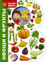 Купить Овощи и фрукты, Окружающий мир