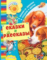 Купить Сказки и рассказы, Повести и рассказы о животных