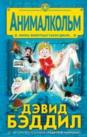 Купить Анималкольм, Зарубежная литература для детей