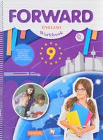 Купить Forward English 9: Workbook / Английский язык. 9 класс. Рабочая тетрадь, Федеральный перечень учебников 2017/2018