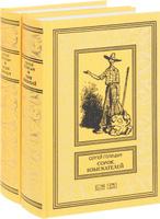 Купить Сорок изыскателей. Городок сорванцов (комплект из 2 книг), Русская литература для детей