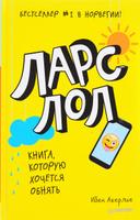 Купить Ларс ЛОЛ, Зарубежная литература для детей