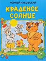 Купить Краденое солнце, Русская литература для детей