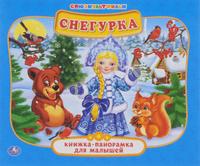 Купить Снегурка. Книжка-панорамка, Первые книжки малышей
