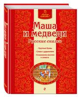 Купить Маша и медведи, Русские народные сказки