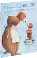 Купить Слишком большой, слишком маленький!, Зарубежная литература для детей