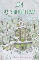 Купить Дом из зеленого стекла, Зарубежная литература для детей