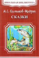 Купить М. Е. Салтыков-Щедрин. Сказки, Книжные серии для школьников