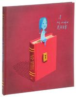 Купить Я из мира книг, Зарубежная литература для детей