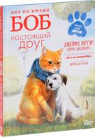 Купить Кот по имени Боб - настоящий друг, Зарубежная литература для детей