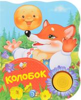 Купить Колобок. Поющие книжки, Первые книжки малышей