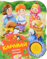 Купить Каравай. Поющие книжки, Первые книжки малышей