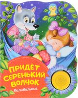 Купить Придет серенький волчок. Поющие книжки, Первые книжки малышей