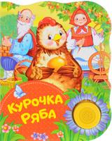 Купить Курочка Ряба. Поющие книжки, Первые книжки малышей