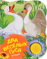 Купить Два веселых гуся. Поющие книжки, Первые книжки малышей