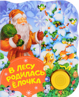 Купить В лесу родилась елочка. Поющие книжки, Первые книжки малышей