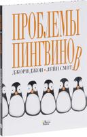 Купить Проблемы пингвинов, Зарубежная литература для детей