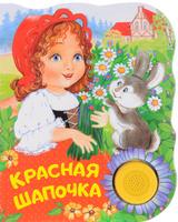 Купить Красная шапочка. Поющие книжки, Первые книжки малышей