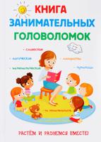Купить Книга занимательных головоломок, Кроссворды, головоломки
