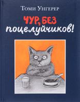 Купить Чур, без поцелуйчиков!, Зарубежная литература для детей